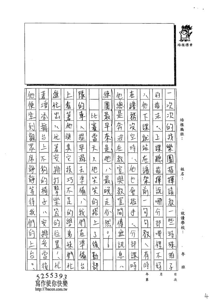 103WG305黃御鵬 (4)