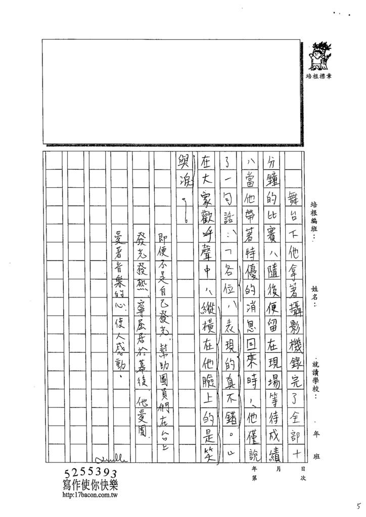 103WG305黃御鵬 (5)