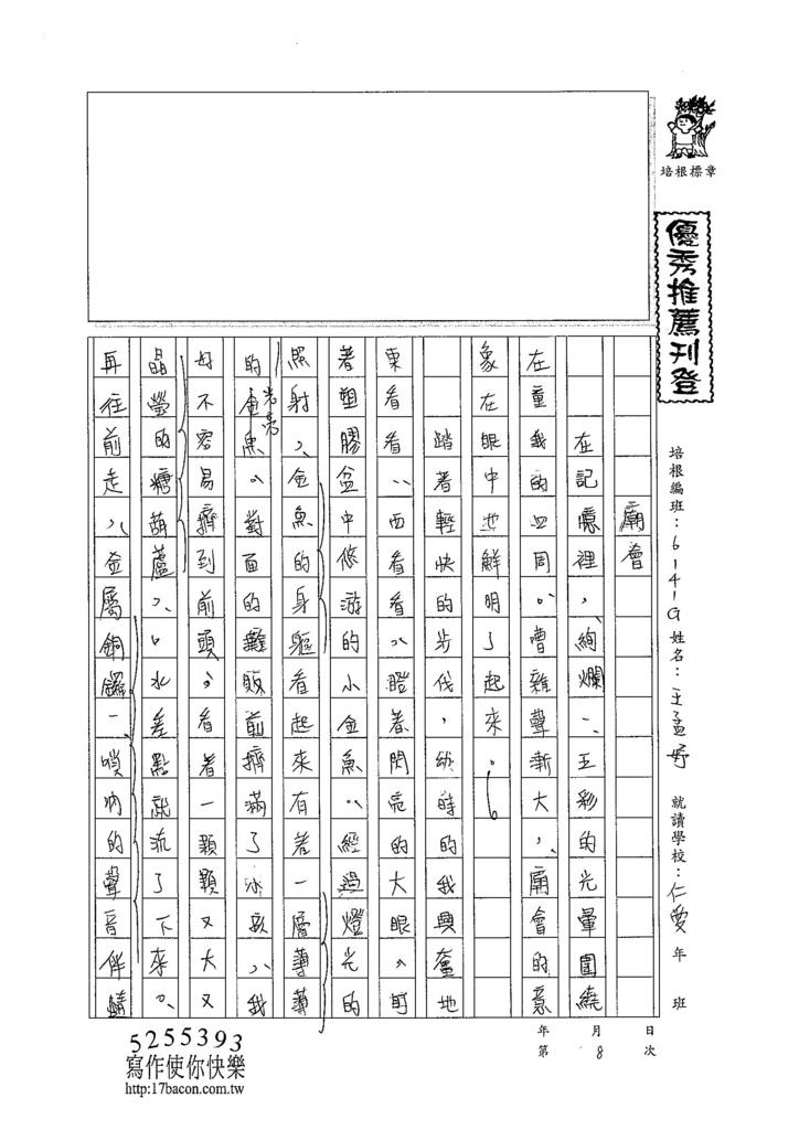 103WG308王孟妤 (1)