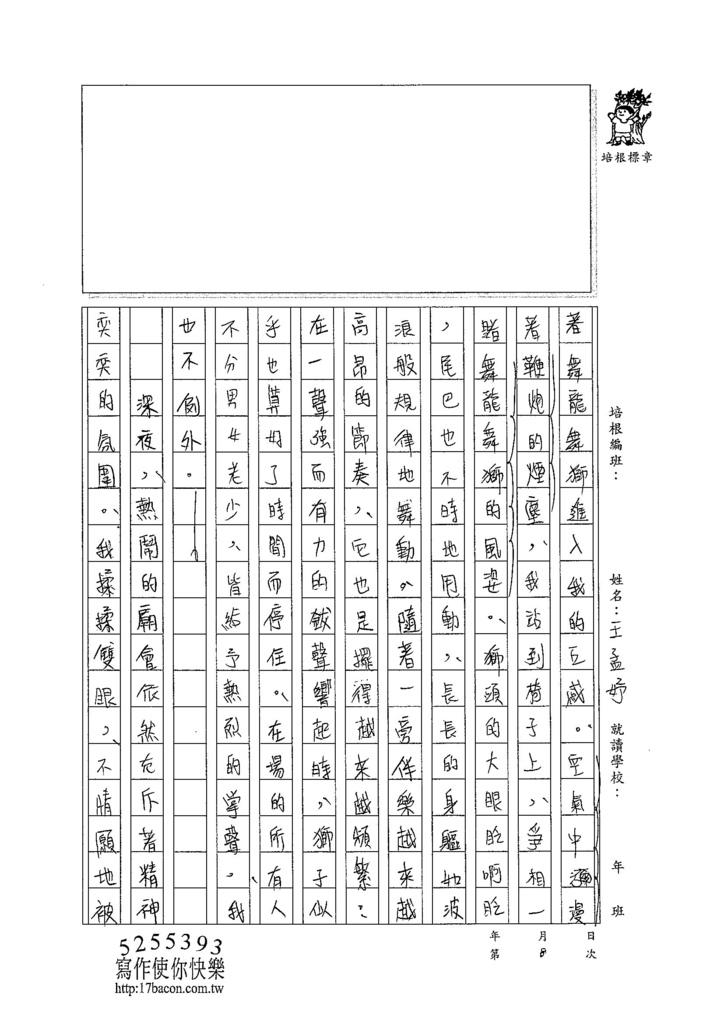 103WG308王孟妤 (2)