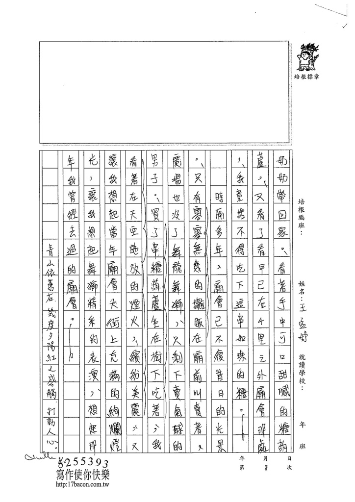 103WG308王孟妤 (3)