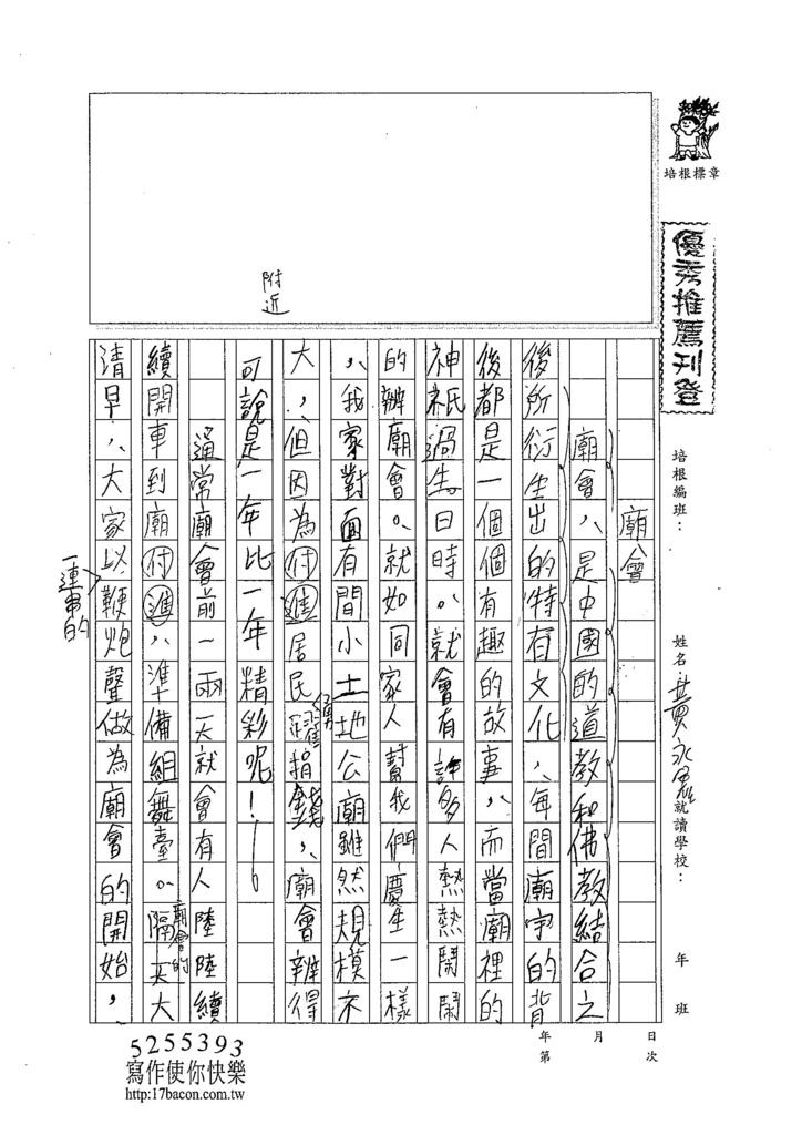 103WG308黃永鑫 (1)