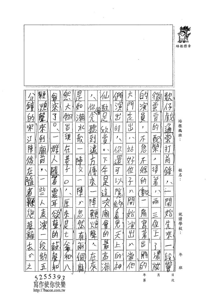 103WG308黃永鑫 (2)