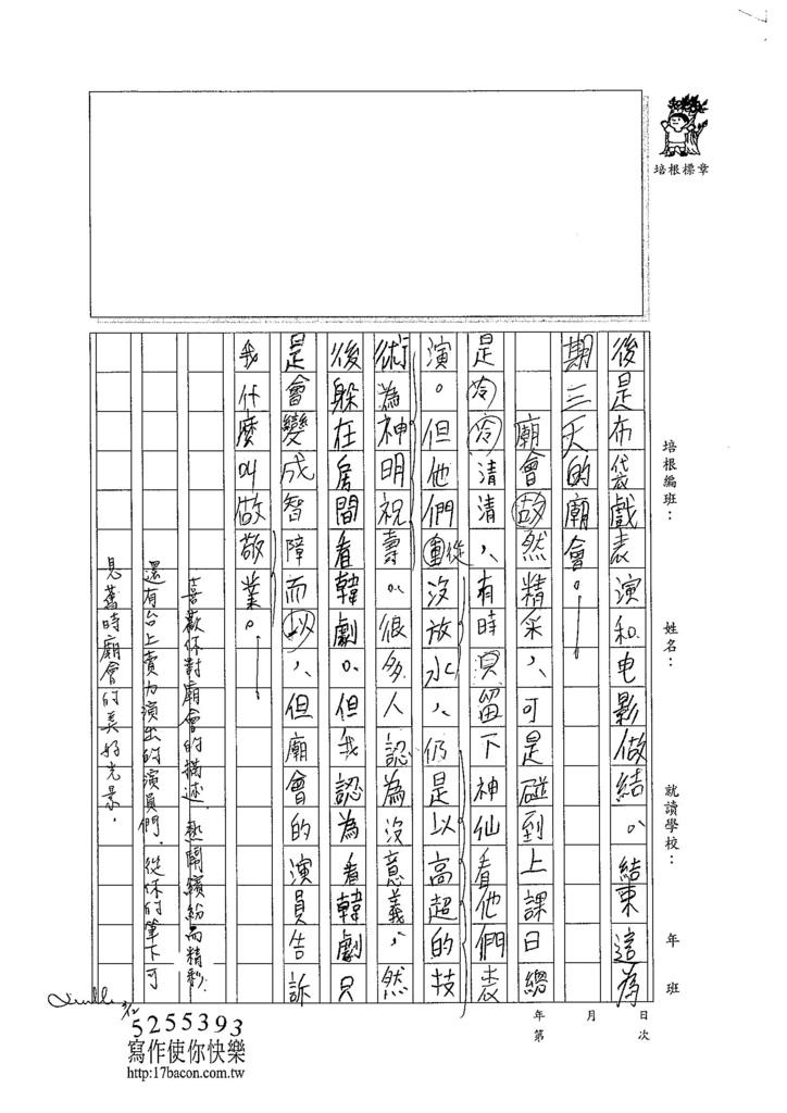 103WG308黃永鑫 (3)
