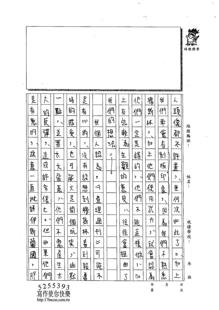 103WG309吳瑋倫 (3)