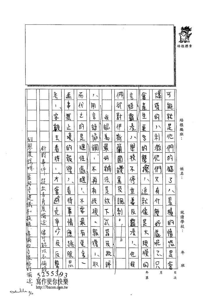 103WG309吳瑋倫 (4)