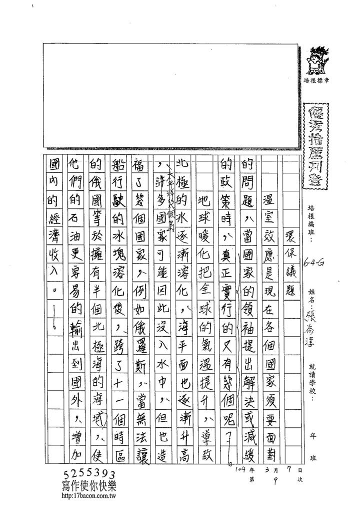 103WG309張為淳 (1)