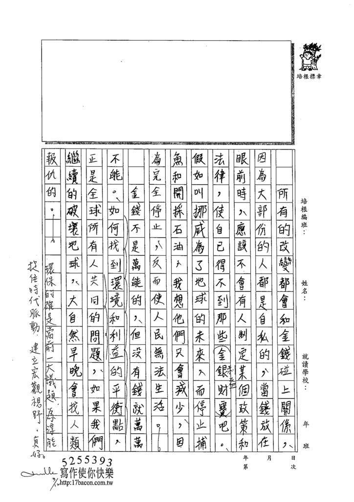 103WG309張為淳 (2)