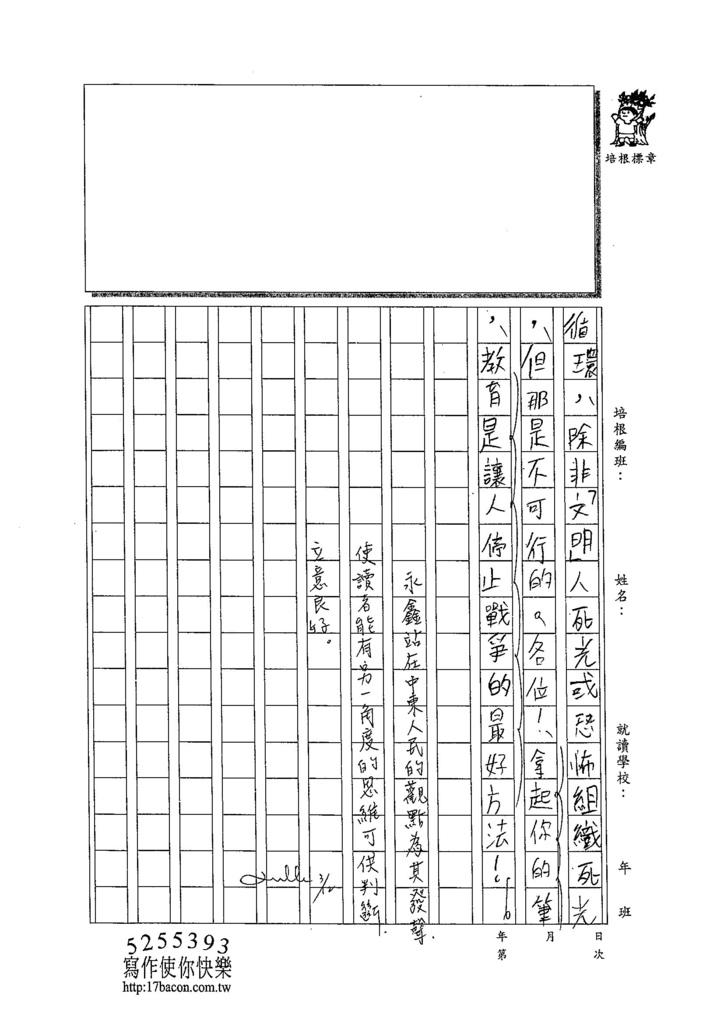 103WG309黃永鑫 (3)