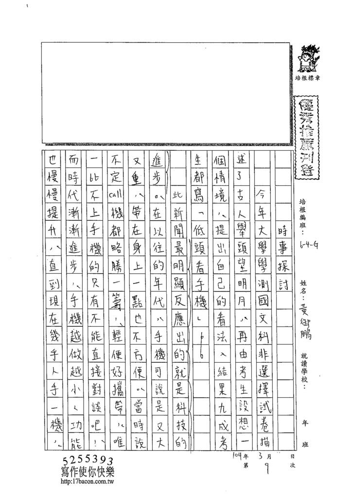 103WG309黃御鵬 (1)