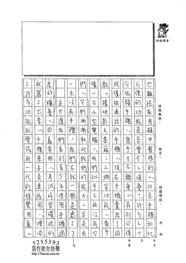 103WG309黃御鵬 (2)