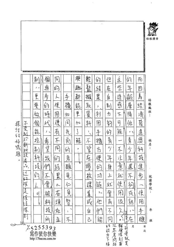 103WG309黃御鵬 (3)