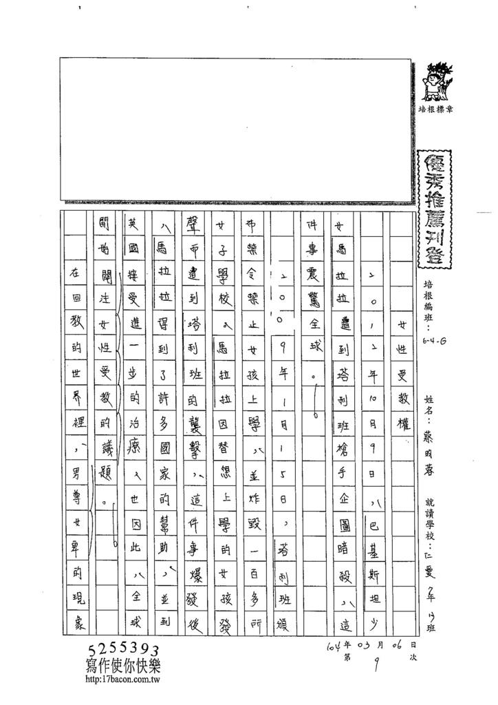 103WG309蔡昀蓉 (1)