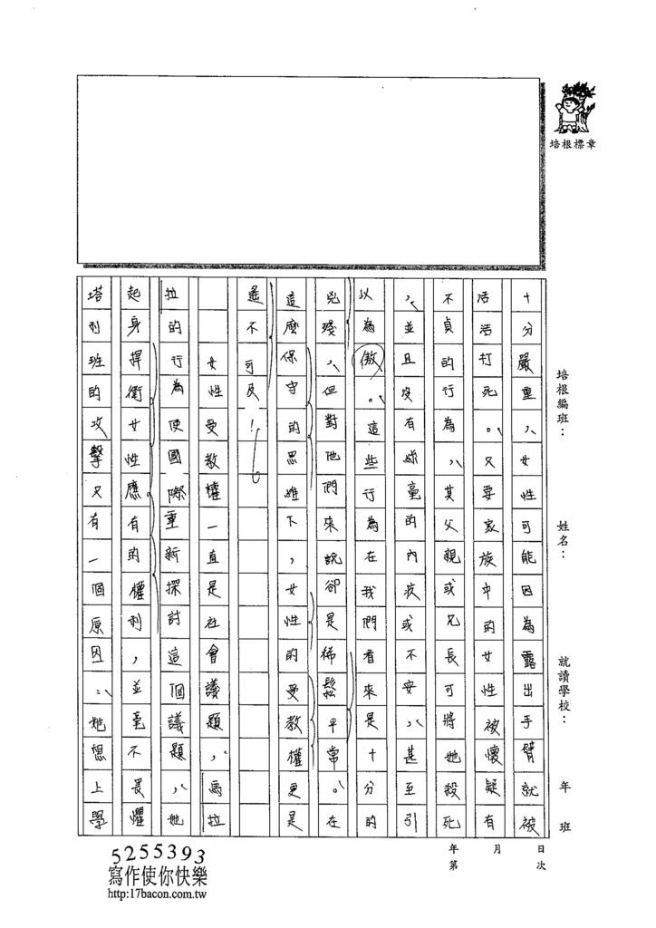103WG309蔡昀蓉 (2)
