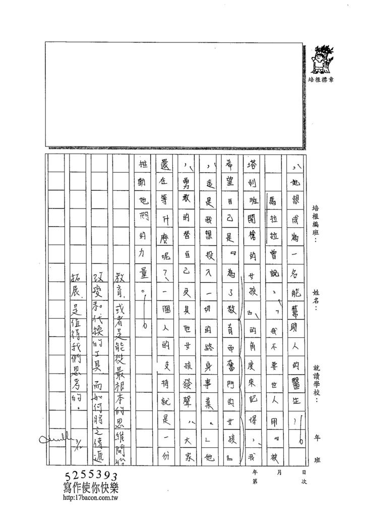 103WG309蔡昀蓉 (3)