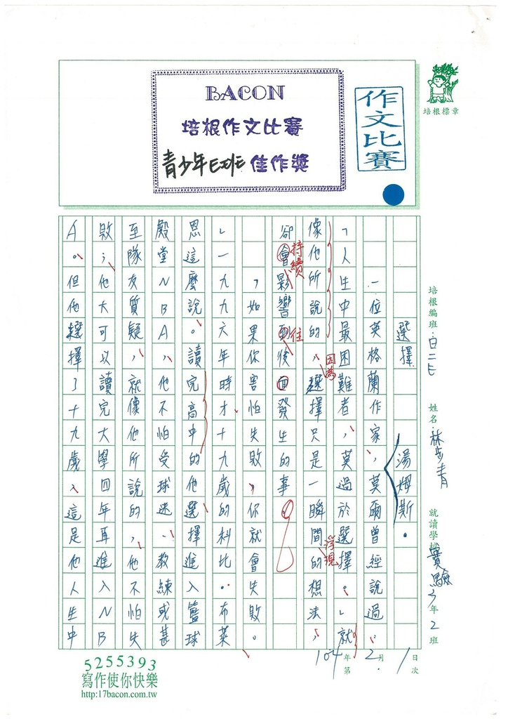 103WE305林步青 (1)