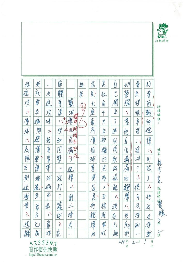 103WE305林步青 (2)