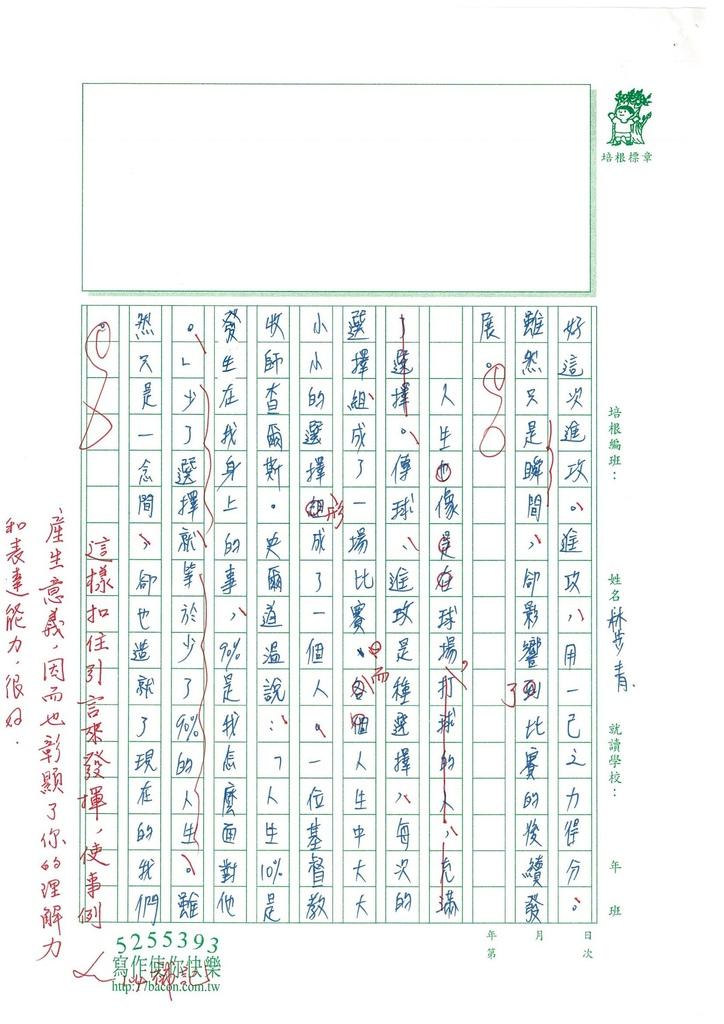103WE305林步青 (3)