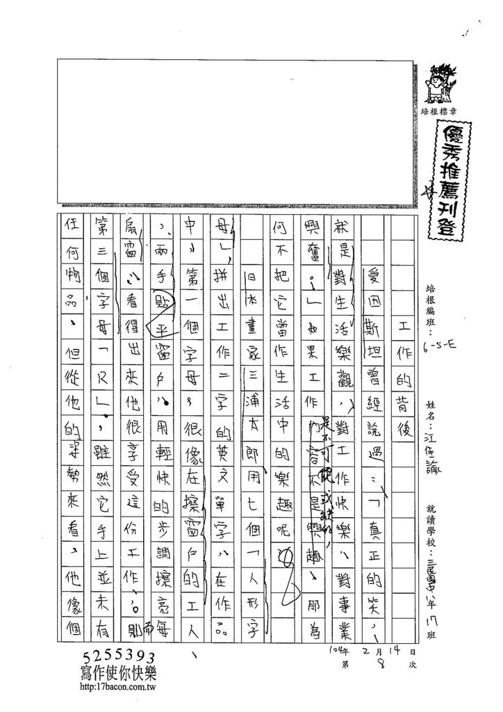103WE308江佳諭 (1)
