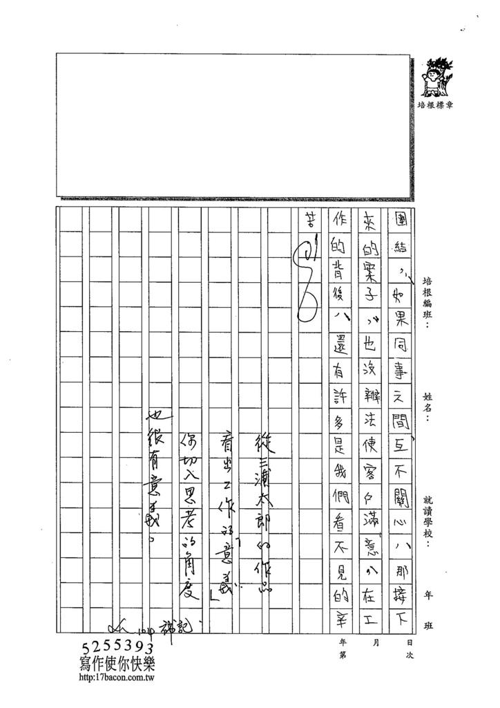 103WE308江佳諭 (3)