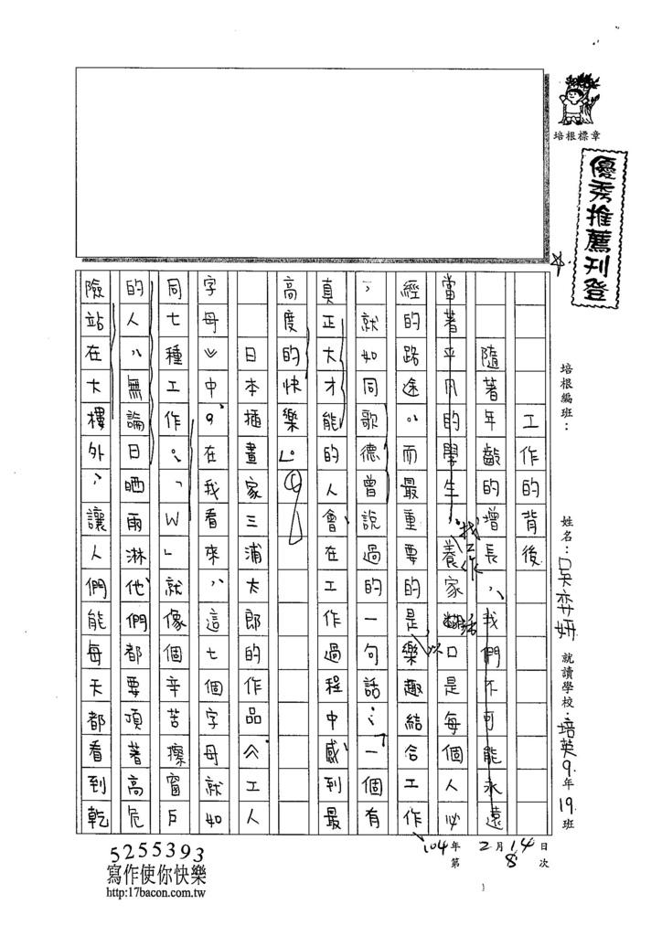 103WE308吳弈妍 (1)