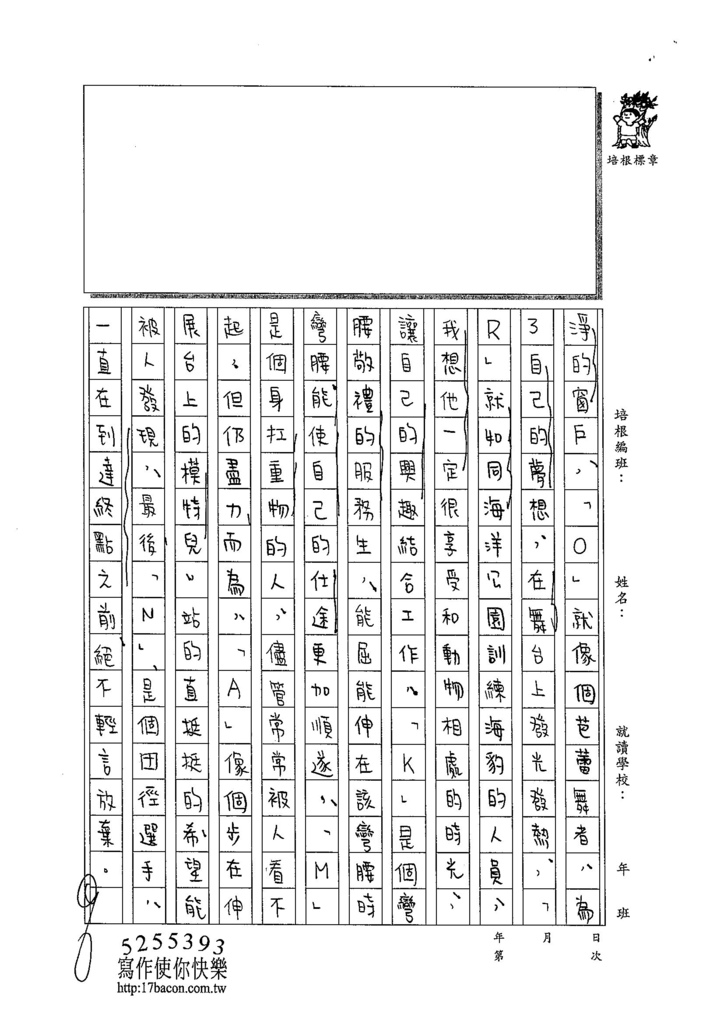 103WE308吳弈妍 (2)