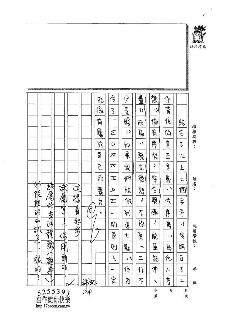 103WE308吳弈妍 (3)