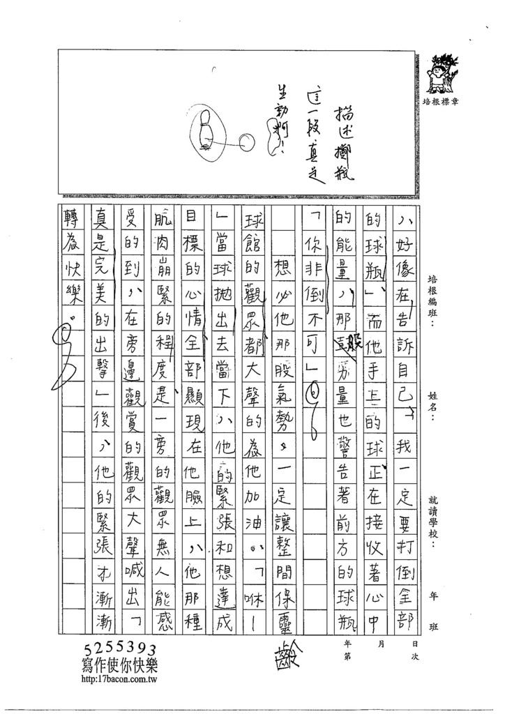 103WE308林采蓁 (2)