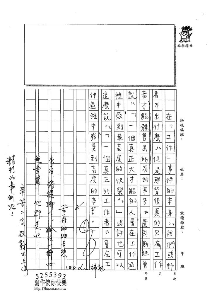 103WE308林采蓁 (3)
