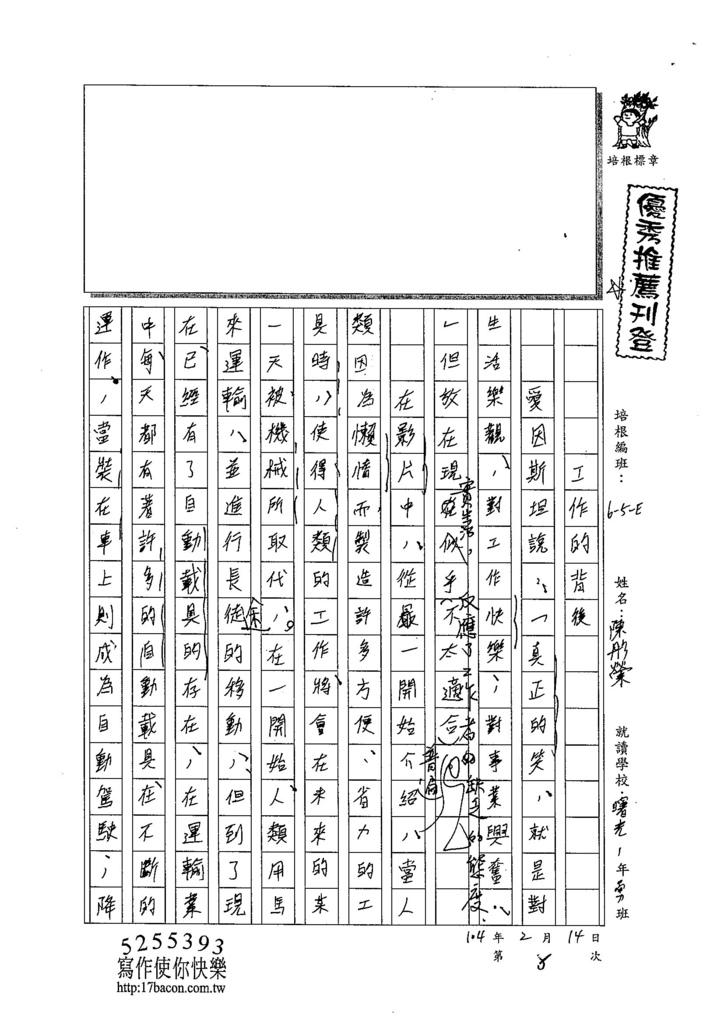 103WE308陳彤縈 (1)