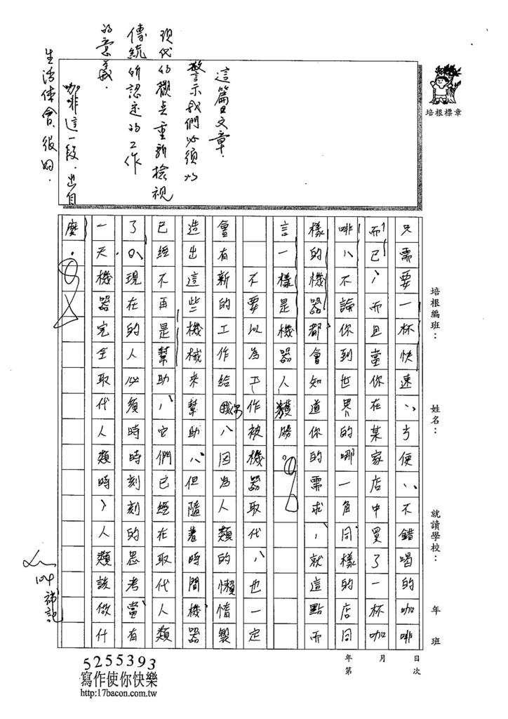 103WE308陳彤縈 (3)