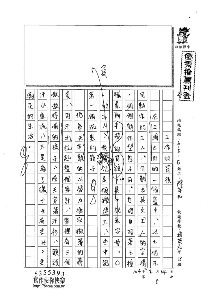 103WE308陳芊如 (1)