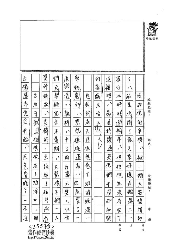 103WE308陳芊如 (2)