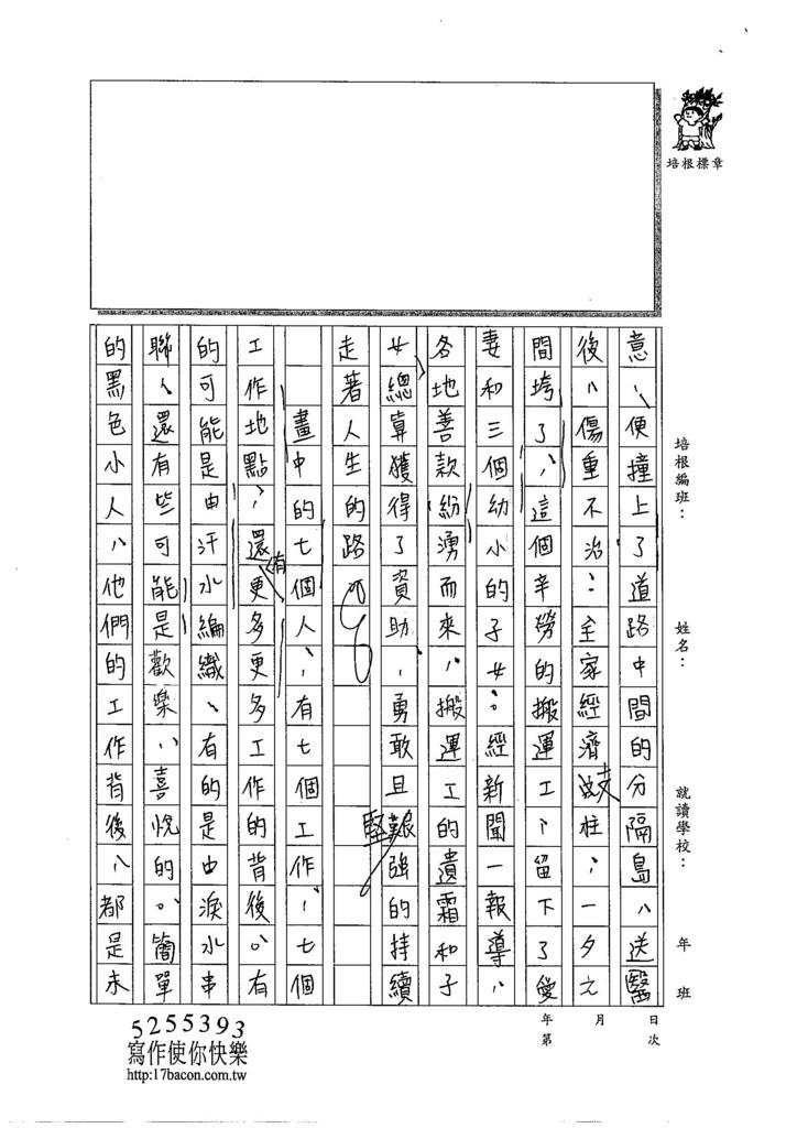 103WE308陳芊如 (3)