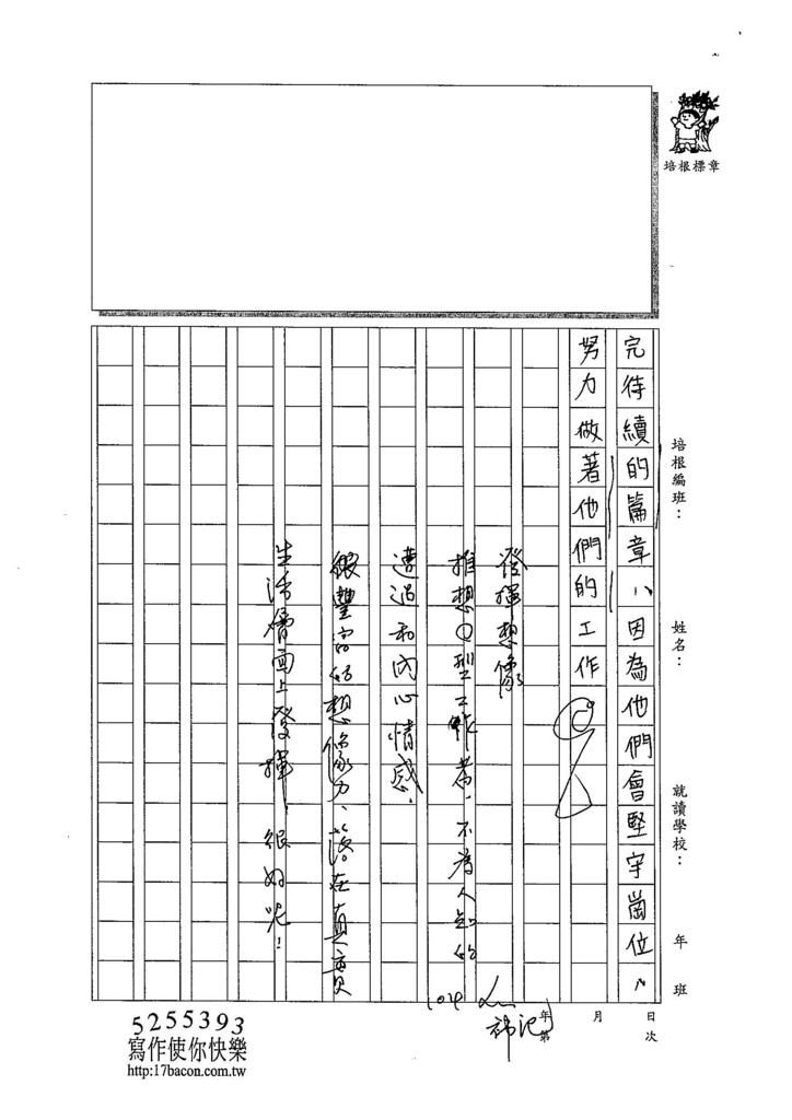 103WE308陳芊如 (4)