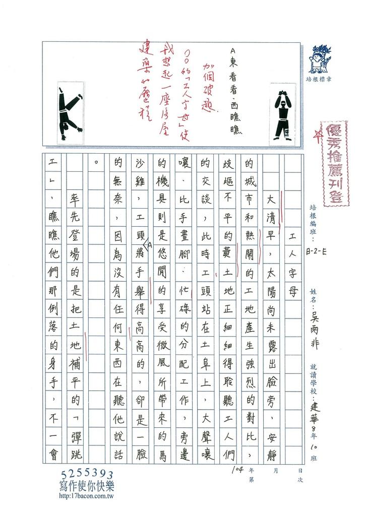 103WE300吳雨非 (1)