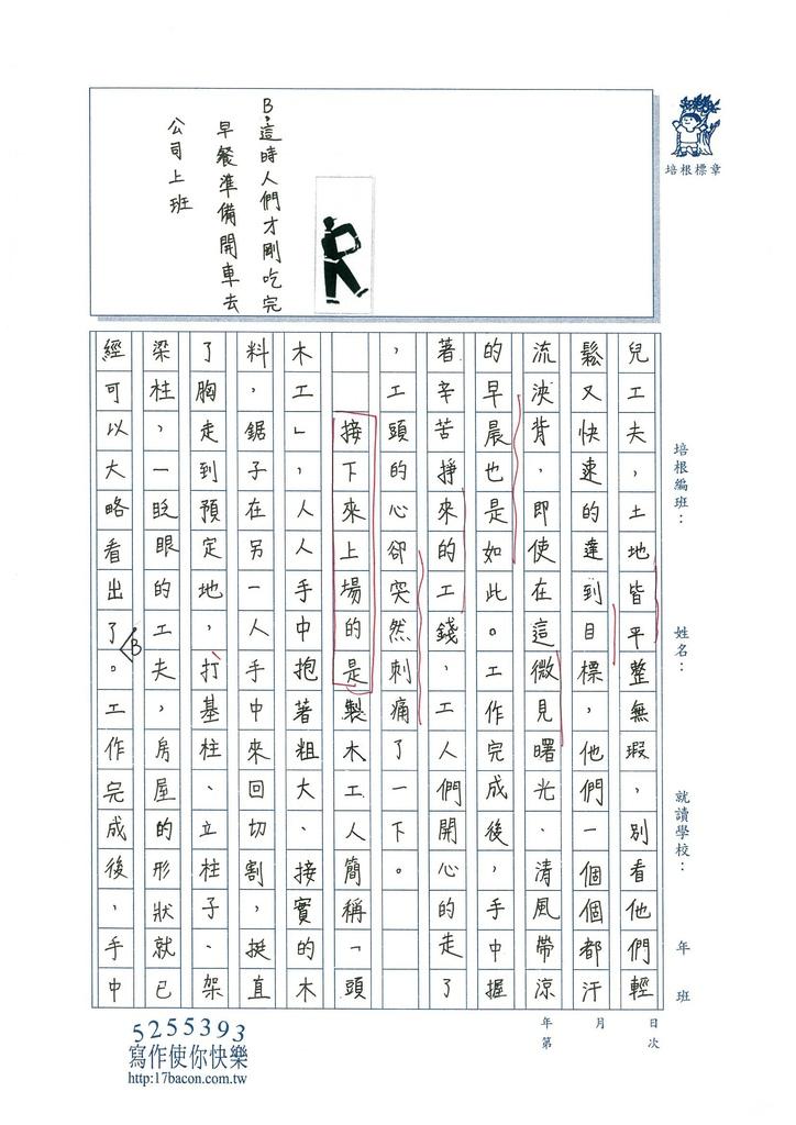 103WE300吳雨非 (2)