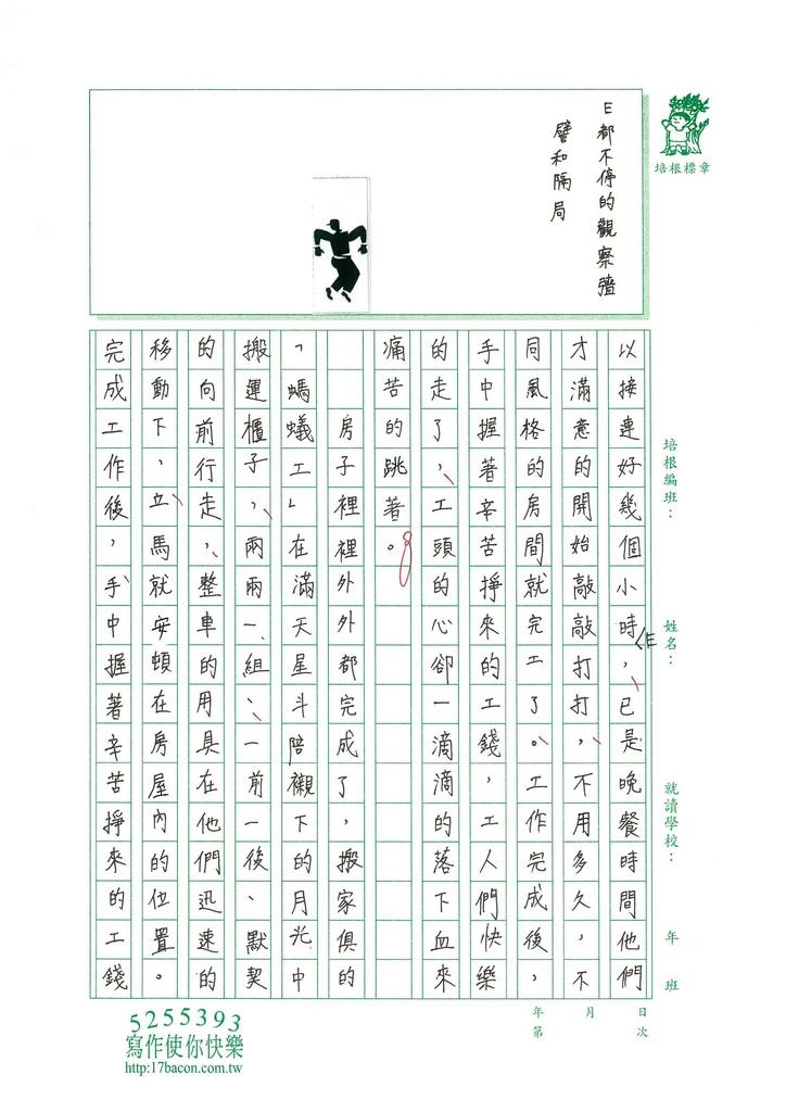 103WE300吳雨非 (5)