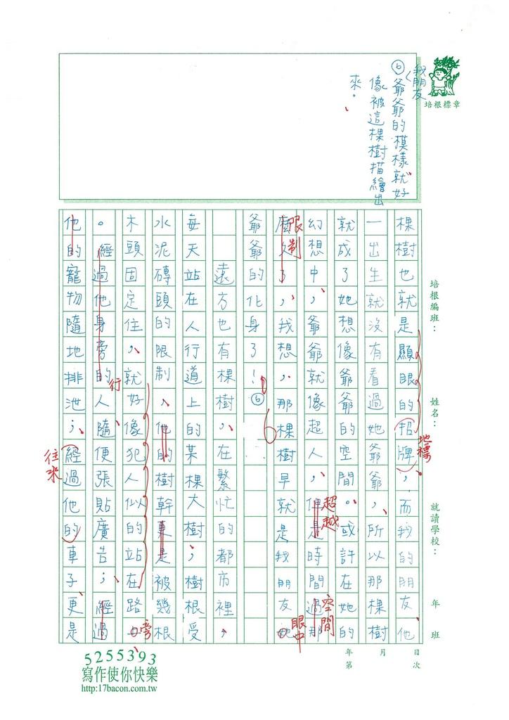 103WE310林采蓁  (4)