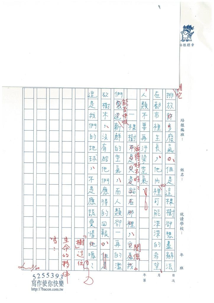 103WE310林采蓁  (5)