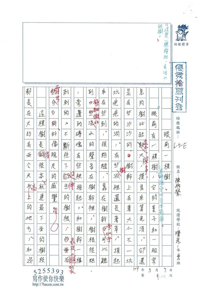 103WE310陳彤縈 (1)