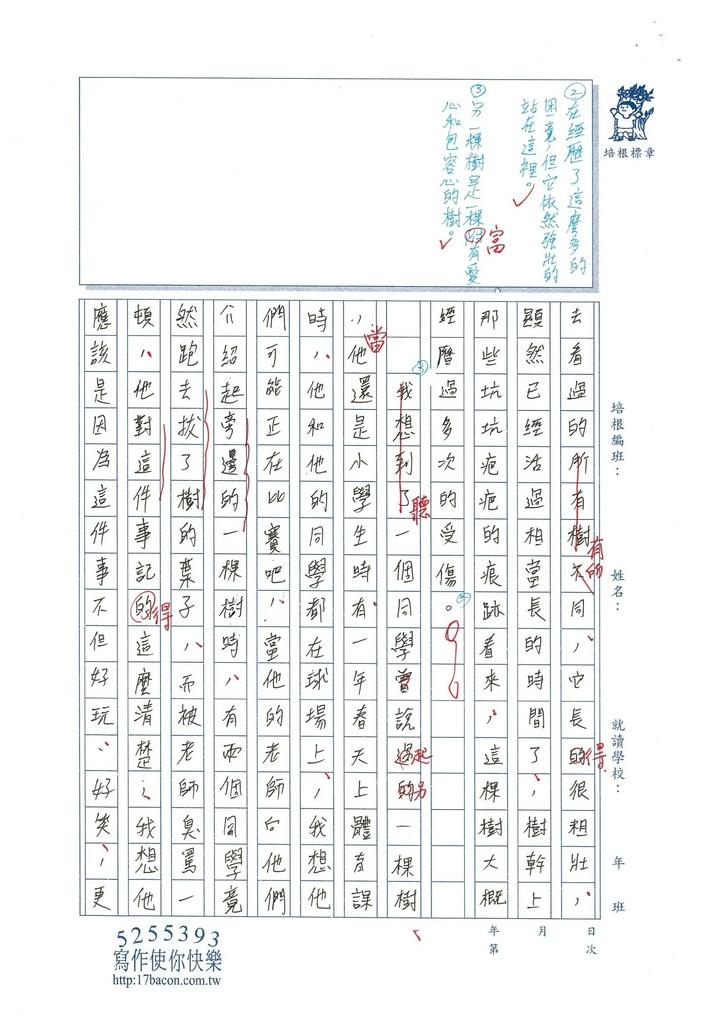 103WE310陳彤縈 (2)