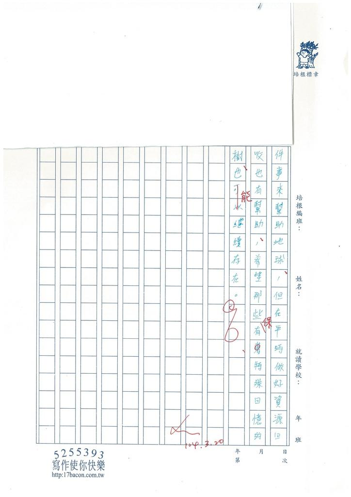 103WE310陳彤縈 (5)