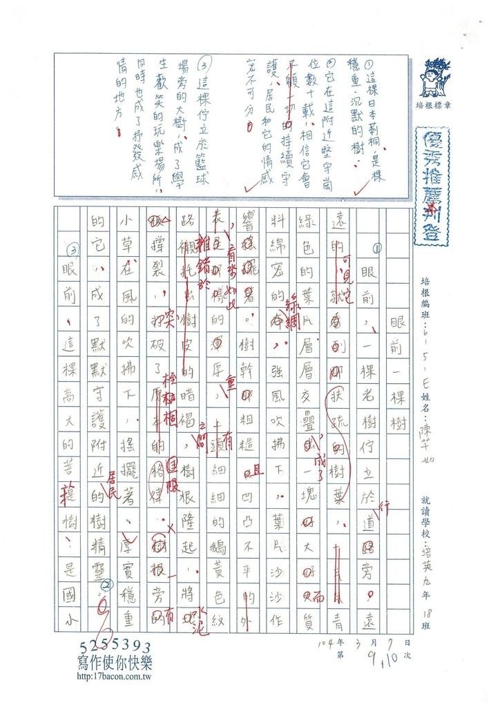 103WE310陳芊如 (1)