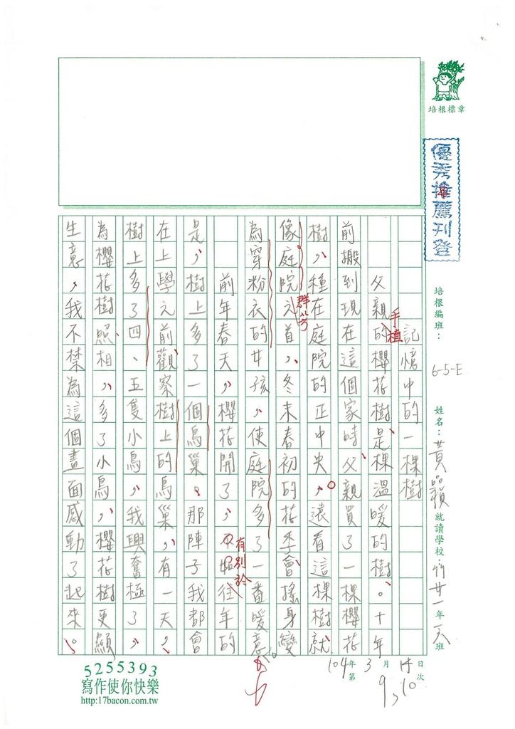 103WE310黃品禎 (1)