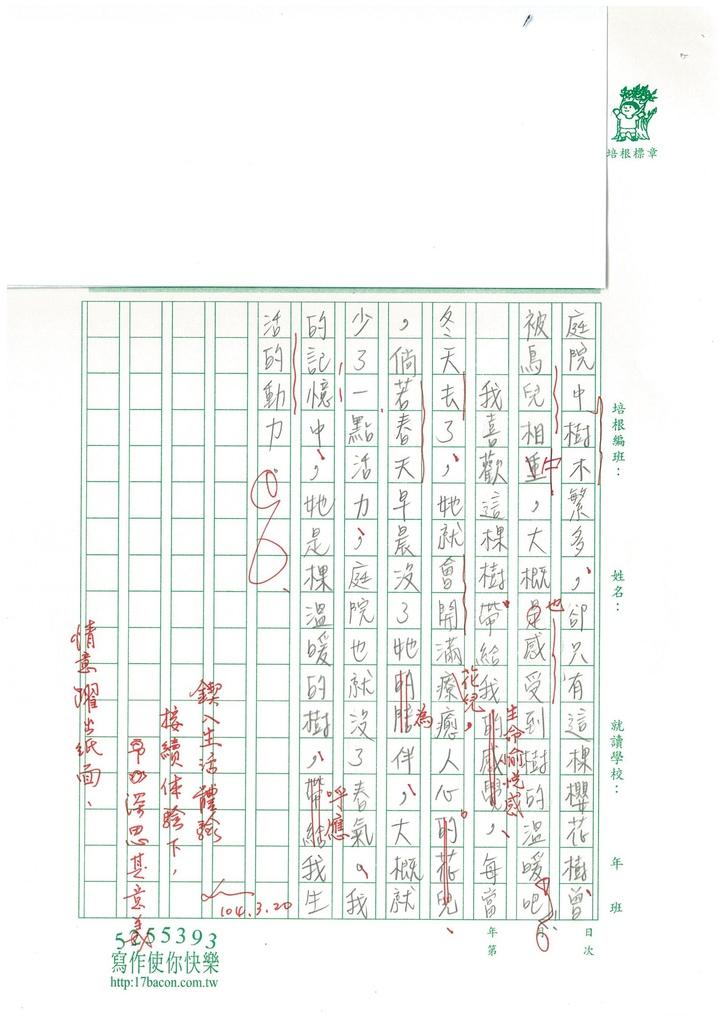 103WE310黃品禎 (2)
