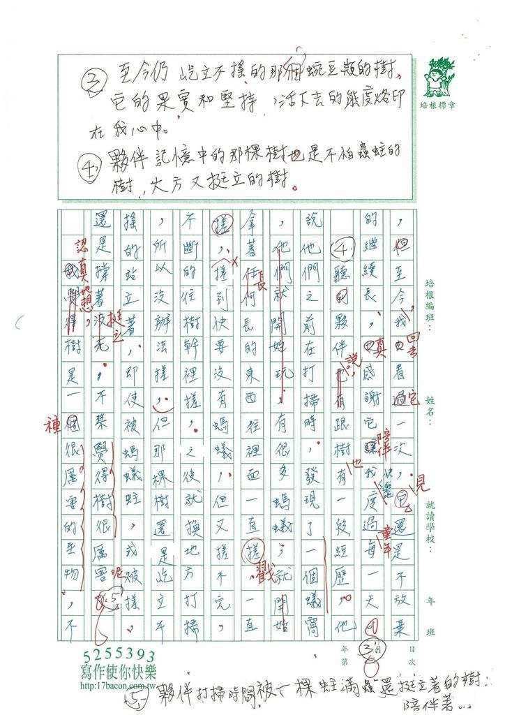 103WE310廖哲暉 (3)