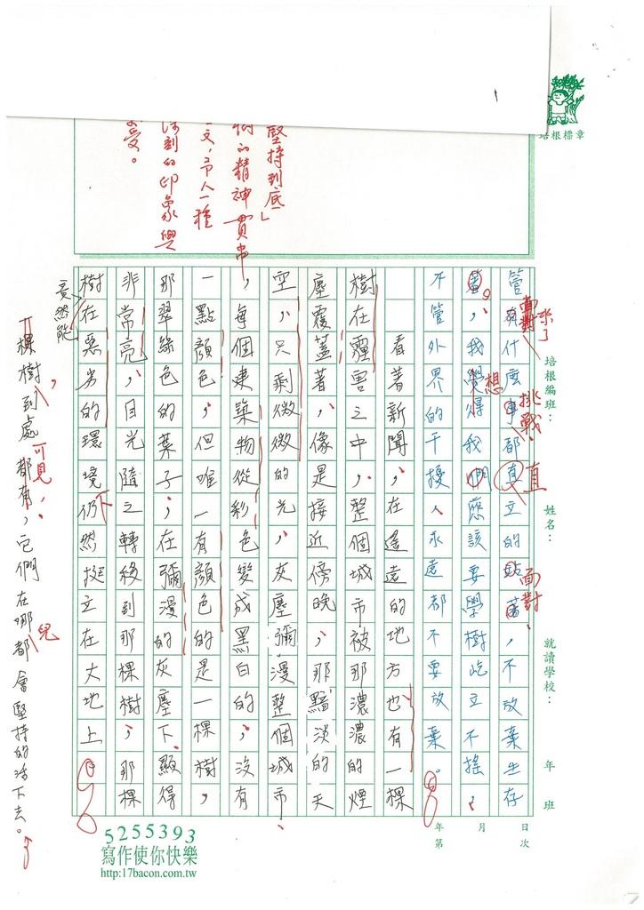 103WE310廖哲暉 (4)