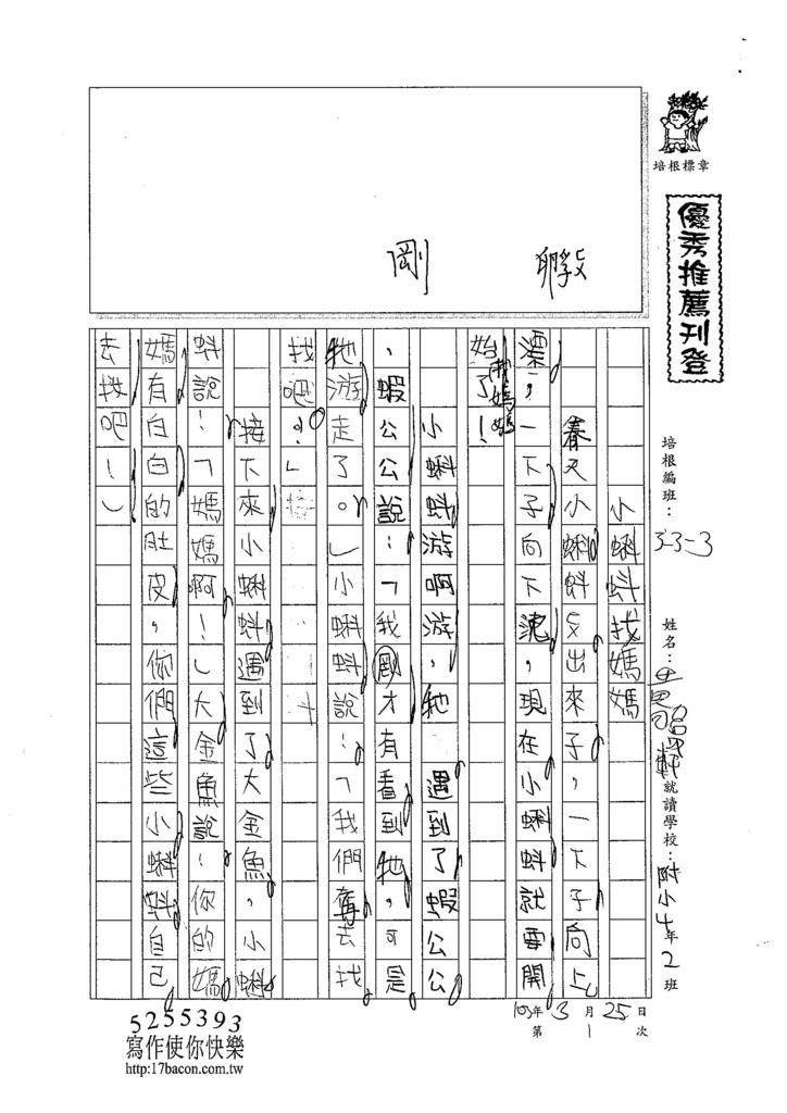 104W3301黃暐軒 (1)