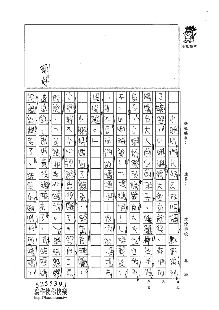 104W3301黃暐軒 (2)
